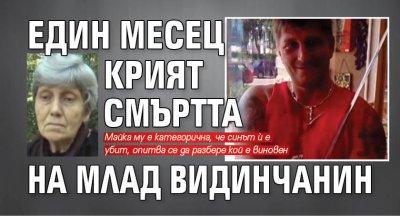 Един месец крият смъртта на млад видинчанин