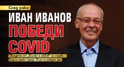 След рака: Иван Иванов победи Covid