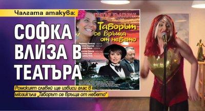 Чалгата атакува: Софка влиза в театъра