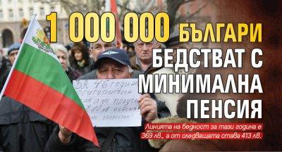 1 000 000 българи бедстват с минимална пенсия