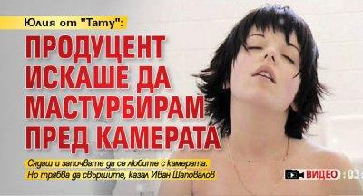 """Юлия от """"Тату"""": Продуцент искаше да мастурбирам пред камерата (Видео)"""