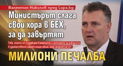 Валентин Николов пред Lupa.bg: Министърът слага свои хора в БЕХ, за да завъртят милиони печалба