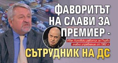 Фаворитът на Слави за премиер - сътрудник на ДС