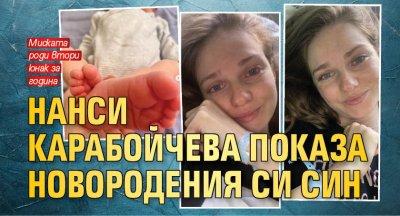 Нанси Карабойчева показа новородения си син