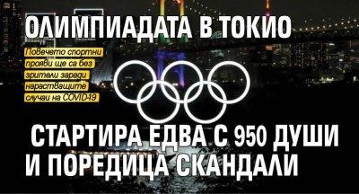 Олимпиадата в Токио стартира едва с 950 души и поредица скандали