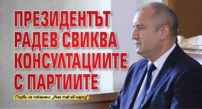 Президентът Радев свиква консултациите с партиите