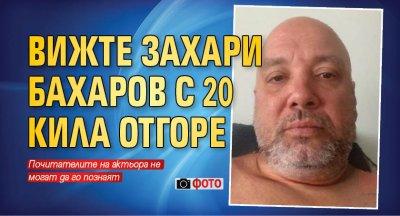 Вижте Захари Бахаров с 20 кила отгоре (Фото)