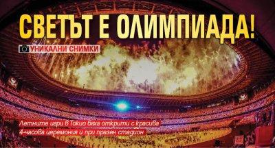 Светът е Олимпиада! (УНИКАЛНИ СНИМКИ)