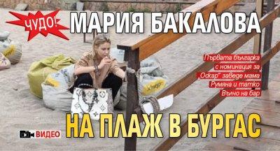 Чудо! Мария Бакалова на плаж в Бургас (ВИДЕО)