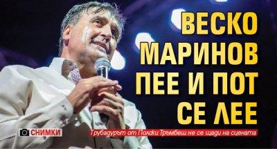 Веско Маринов пее и пот се лее (Снимки)