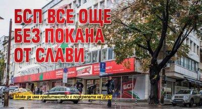 БСП все още без покана от Слави