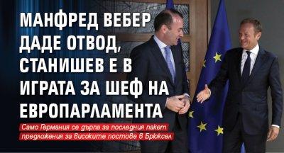 Манфред Вебер даде отвод, Станишев е в играта за шеф на Европарламента