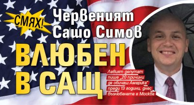 СМЯХ! Червеният Сашо Симов влюбен в САЩ