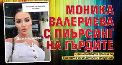 Моника Валериева с пиърсинг на гърдите