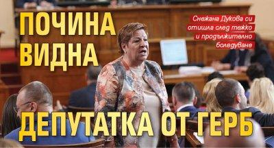 Почина видна депутатка от ГЕРБ