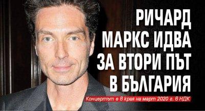 Ричард Маркс идва за втори път в България
