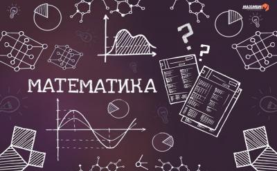 Имало проблеми от години с математиката? Решете ги!