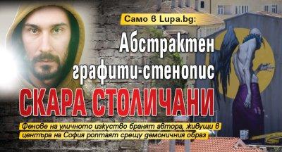 Само в Lupa.bg: Абстрактен графити-стенопис скара столичани