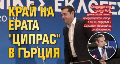 """Край на ерата """"Ципрас"""" в Гърция"""