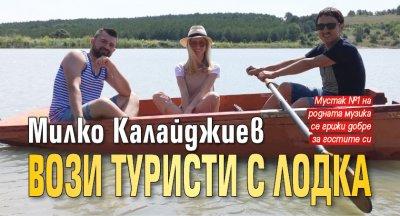 Милко Калайджиев вози туристи с лодка