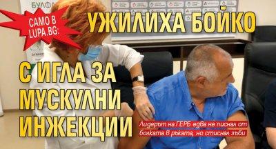 Само в Lupa.bg: Ужилиха Бойко с игла за мускулни инжекции
