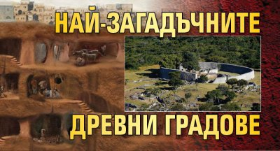 Най-загадъчните древни градове