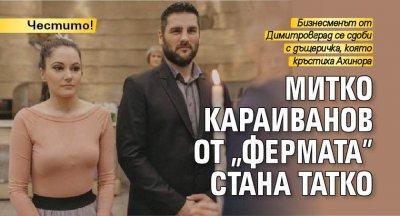 """Честито! Митко Караиванов от """"Фермата"""" стана татко"""