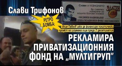 "РЕТРО БОМБА: Слави Трифонов рекламира приватизационния фонд на ""Мултигруп"""