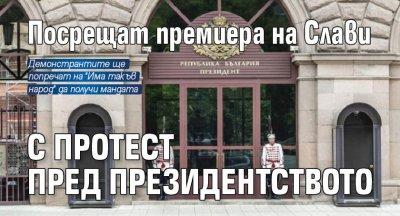 Посрещат премиера на Слави с протест пред президентството