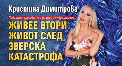 Кристина Димитрова живее втори живот след зверска катастрофа