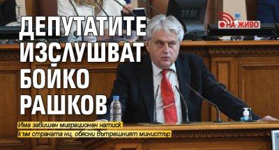 Депутатите изслушват Бойко Рашков (НА ЖИВО)
