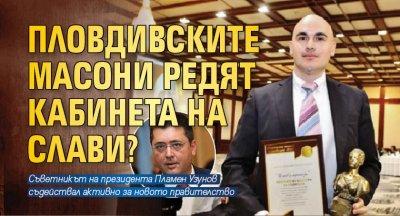 Пловдивските масони редят кабинета на Слави?