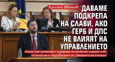 Христо Иванов: Даваме подкрепа на Слави, ако ГЕРБ и ДПС не влияят на управлението