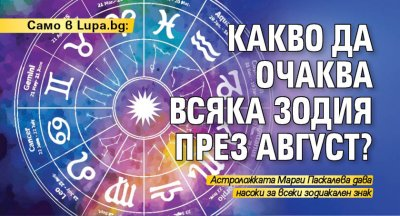 Само в Lupa.bg: Какво да очаква всяка зодия през август?