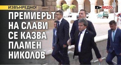 ИЗВЪНРЕДНО! Премиерът на Слави се казва Пламен Николов (ВИДЕО)