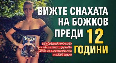 Вижте снахата на Божков преди 12 години