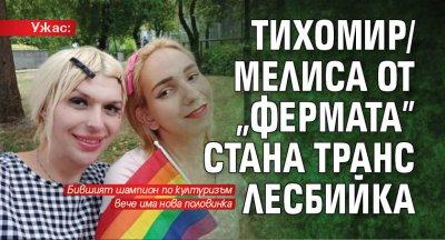 """Ужас: Тихомир/Мелиса от """"Фермата"""" стана транс лесбийка"""