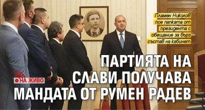 Партията на Слави получава мандата от Румен Радев (НА ЖИВО)