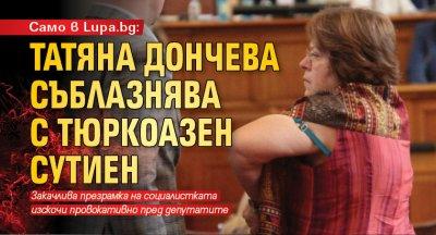 Само в Lupa.bg: Татяна Дончева съблазнява с тюркоазен сутиен