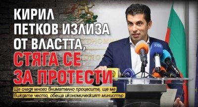 Кирил Петков излиза от властта, стяга се за протести