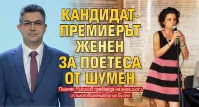 Кандидат-премиерът женен за поетеса от Шумен
