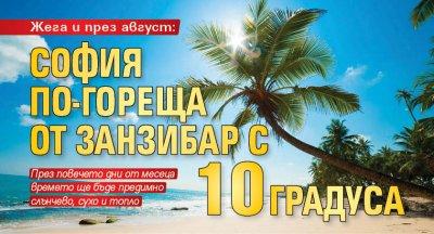 Жега и през август: София по-гореща от Занзибар с 10 градуса