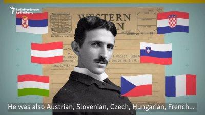 Никола Тесла скара Сърбия и Хърватска