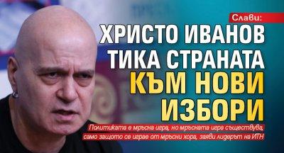Слави: Христо Иванов тика страната към нови избори
