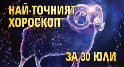 Най-точният хороскоп за 30 юли