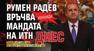 Изненада: Румен Радев връчва мандата на ИТН днес