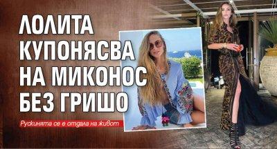 Лолита купонясва на Миконос без Гришо