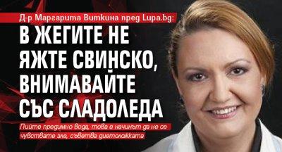 Д-р Маргарита Виткина пред Lupa.bg: В жегите не яжте свинско, внимавайте със сладоледа