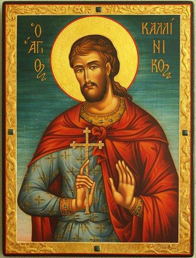 Почитаме Свети Мъченик Калиник