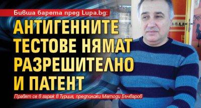 Бивша барета пред Lupa.bg: Антигенните тестове нямат разрешително и патент
